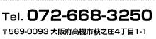 Tel. 072-668-1354 〒569-0097 大阪府高槻市高垣町7番3号
