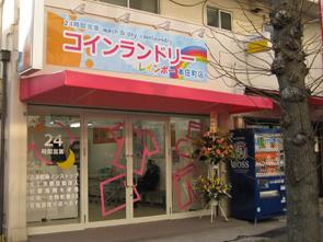 レインボー本庄町店