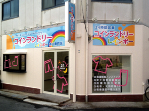 レインボー本山南町店
